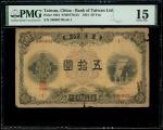 1916年台湾银行50元,编号(1) 266962,PMG 15,十分稀见