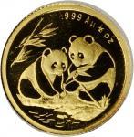 CHINA. 1/10 Ounce Medal, 1992. Panda Series, Sino-Japanese Friendship.
