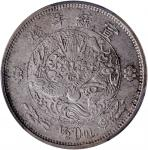 宣统年造大清银币伍角 PCGS AU 55 CHINA. Silver 50 Cents (1/2 Dollar) Pattern, ND (1910)