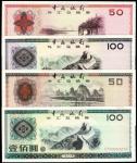 1979-1988年中国银行外汇兑换券十枚全套