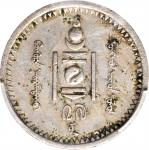 1937年蒙古15蒙戈银币。列宁格勒铸币厂。 MONGOLIA. 15 Mongo, Year 27 (1937). Leningrad (St. Petersburg) Mint. PCGS Gen
