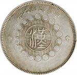 民国元年军政府造四川壹圆银币。 (t) CHINA. Szechuan. Dollar, Year 1 (1912). PCGS EF-40.