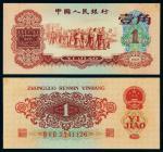 1960年第三版人民币红壹角