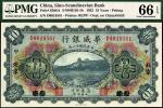 民国十一年(1922)华威银行拾圆,天津改北京地名,PMG 66EPQ,亚军分