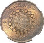 四川省造军政府汉字十文民国二年黄铜 NGC MS 64 province du Sichuan (Szechuan). 10 cash An 2 (1913)