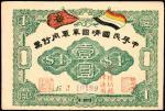 中华民国靖国军军用钞票壹圆,九成新