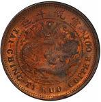 湖北省造大清铜币己酉鄂十文单冠龙 PCGS MS 63 HUPEH: Hsuan Tung, 1909-1911, AE 10 cash