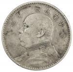 袁世凯像民国十年壹圆普通 优美 CHINA: Republic, AR dollar, year 10 (1921)