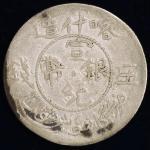 新疆省造宣统银币五钱AH1328 优美