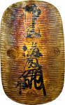 日本元禄大判金。JAPAN. Oban (10 Ryo), ND Genroku Era (ca. 1695-1704). PCGS MS-62 Gold Shield.
