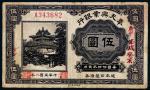 民国八年(1919年)奉天兴业银行周年四厘债券伍圆