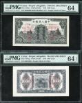 1949年一版人民币1000元「三台拖拉机」正反面样票,均PMG64-64EPQ