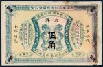 光绪三十四年(1908年)江苏聚兴甡印钱局天津通用银元大洋伍角