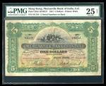 1941年有利银行5元,编号181154,PMG 25NET,有修补