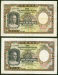 1970-75年渣打银行500元2枚一组,编号Z/P 292881及Z/P 267789,原装,VF品相