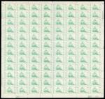 1953年纪21庆祝三八妇女节新票全张,共96套,折版,保存完好,少见。 China  Peoples Republic  Peoples Republic Full Sheets 1953 (C21