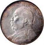 袁世凯像民国八年壹圆普通 PCGS AU 55 CHINA. Dollar, Year 8 (1919)