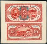 民国二年黄帝像中国银行兑换券贰拾圆正、反单面试印样票各一枚,打孔并贴于美国钞票公司存档样票卡纸之上,是中国银行唯一的贰拾圆面额票,珍罕,PROOF