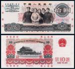 1965年第三版人民币拾圆样票/PMG68EPQ☆
