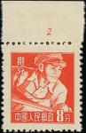 1956年工农兵8分, 橙红色, 齿孔12度半, 带版号上边纸, 无背胶.China Peoples Republic 1956 Workers, Peasants and Soldiers ($8)