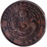 四川省造官局光绪元宝十文满文宝川 PCGS AU 50 CHINA. Szechuan. 10 Cash, ND (1903-05).