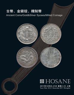 上海泓盛2011秋拍-中国钱币专场