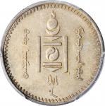 1925年蒙古20蒙戈银币。MONGOLIA. 20 Mongo, Year 15 (1925). PCGS AU-53 Gold Shield.
