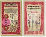 1949年上海商业储蓄银行礼券国币改金圆券贰仟元,红色版,由青岛分行发行,八五成新