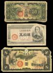 China. A Second Grouping of Japanese Military Notes.  10 Yen no date (1939 and 1940), dragon, M-19 &