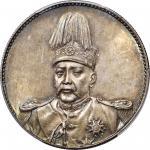 袁世凯像共和纪念壹圆普通 PCGS MS 63 CHINA. Dollar, ND (1914).