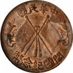开国纪念币珠圈双旗十文面梅花星 PCGS MS 62 CHINA. 10 Cash, ND (1912)
