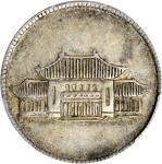 民国卅八年云南省造贰角银币。 (t) CHINA. Yunnan. 20 Cents, Year 38 (1949). PCGS AU-53.
