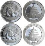 熊猫加字纪念银章2枚一组 PCGS MS 70