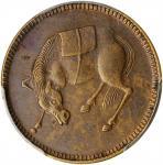 四川省造马兰俯首马五文兰花 PCGS AU 58 CHINA. Szechuan. Brass Horse Gaming Token, ND (ca. 1912)