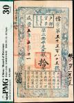 咸丰五年户部官票拾两,傍字号,PMG 30,亚军分