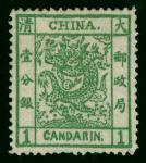 1878年海关薄纸大龙1分银新票1枚,颜色鲜豔,齿孔完好,原胶,上中品。 China  Large Dragons  1878 Thin Paper 1878 1ca Large Dragon, th