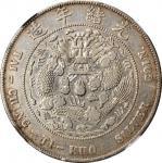 光绪年造造币总厂七钱二分 近未流通