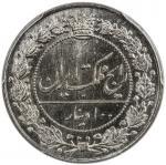 Lot 852 IRAN: Reza Shah, 1925-1941, 100 dinars, SH1307, KM-1092, PCGS Specimen pop-5/2, total 8, PCG