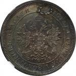 RUSSIA Empire 帝政ロシア 25Kopeks 1860  NGC-MS63 トーン UNC