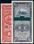 民国二十二年(1933年)江苏地区纸币一组二枚