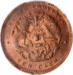 湖北省造光绪元宝六瓣花当十水龙 PCGS MS 64+ CHINA. Hupeh. 10 Cash, ND (1902-05).