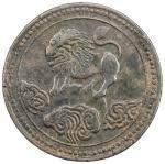 四川省造醒狮二角双旗 优美 SZECHUAN: Republic, AE 5 cash, year 1 (1912)