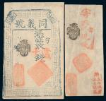 北京同义号钱铺未使用银票二枚不同