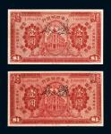 民国十年(1921年)上海四明银行上海通用银元壹圆样票二枚