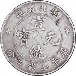 湖北省造宣统元宝七钱二分普通 极美