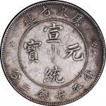 广东省造光绪元宝七钱二分 极美