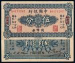 """民国时期中国银行财政部印刷局制印国币辅币券伍分一枚,加盖""""哈尔滨"""",八五成新"""