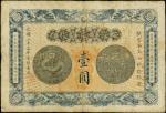光绪三十三年安徽裕皖官钱局一圆。