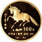 1990年庚午(马)年生肖纪念金币1盎司 PCGS Proof 69