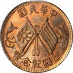 中华民国开国纪念币十文 PCGS MS 64